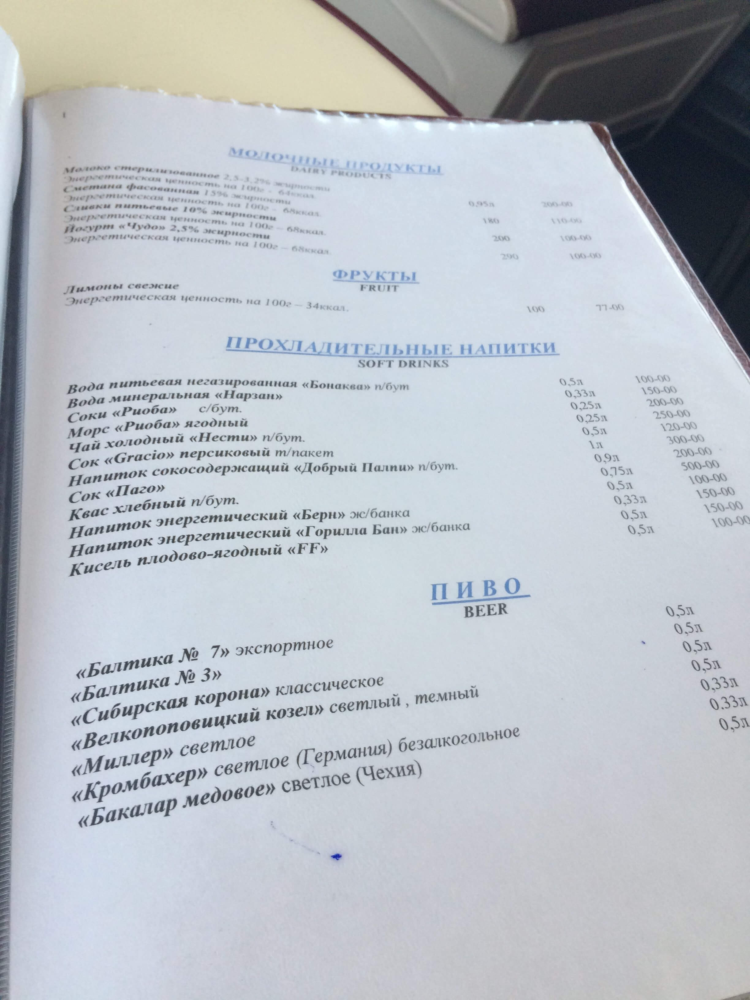 Example of the menu in the train restaurant